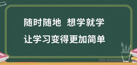 微信课程付费学习系统上线