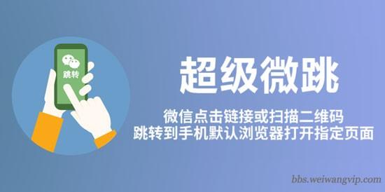 微信网址强制跳转浏览器打开源码